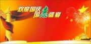 国庆节国惠盛宴海报