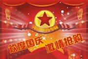 国庆节激情抢购海报