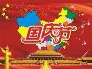 国庆节中国地图海报