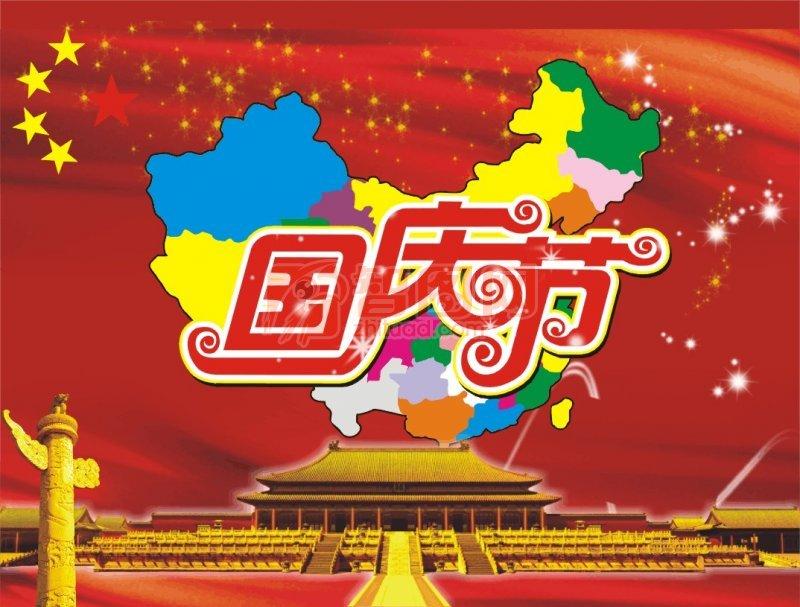 中国地图 五星红旗