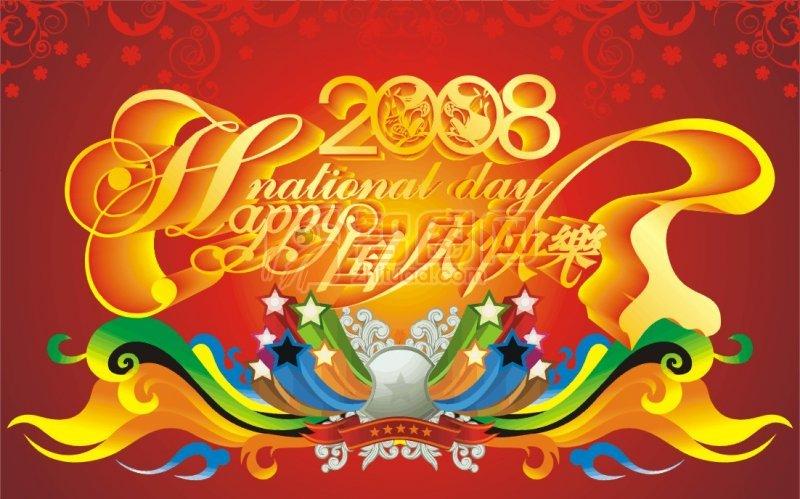 国庆节背景素材 国庆节素材  关键词: 2008 装饰图案 五彩缤纷 彩带