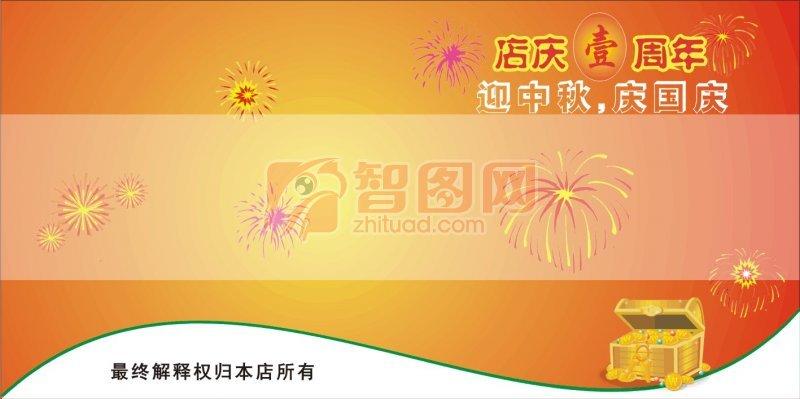 国庆节财宝箱海报