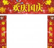 国庆节横幅海报