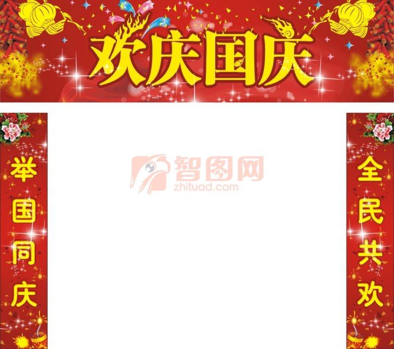 國慶節橫幅海報