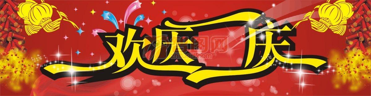 国庆节欢庆海报