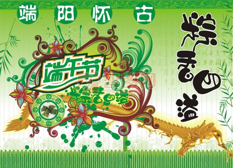 端午节端阳怀古海报