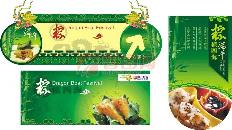 端午节粽横四海海报