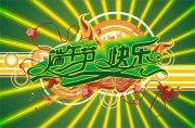端午节绿色光芒海报