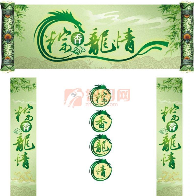 端午节粽香龙情素材