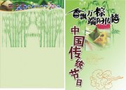端午节竹子海报