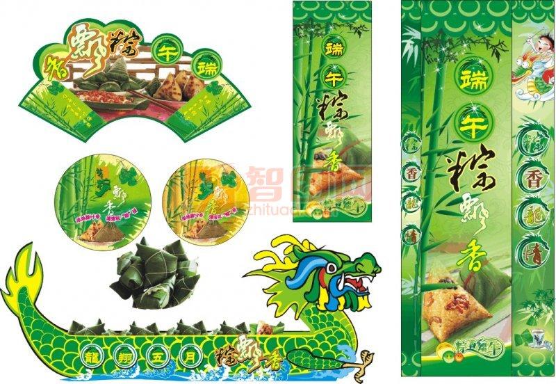 端午节绿色主题海报