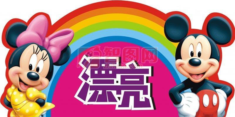 儿童节米老鼠海报