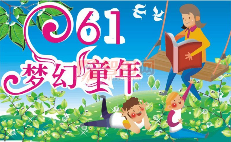 儿童节梦幻童年海报