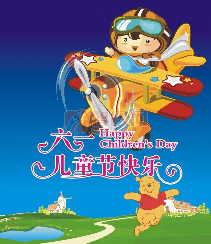 儿童节飞行员海报 CDR素材 矢量素材