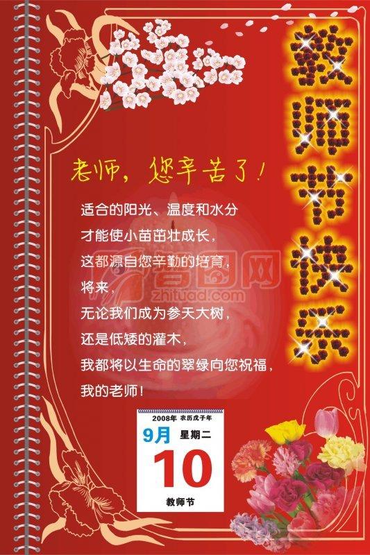 教师节红色系列素材
