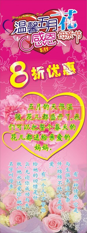 【cdr】母亲节8折优惠海报