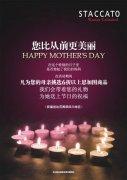 母亲节蜡烛海报