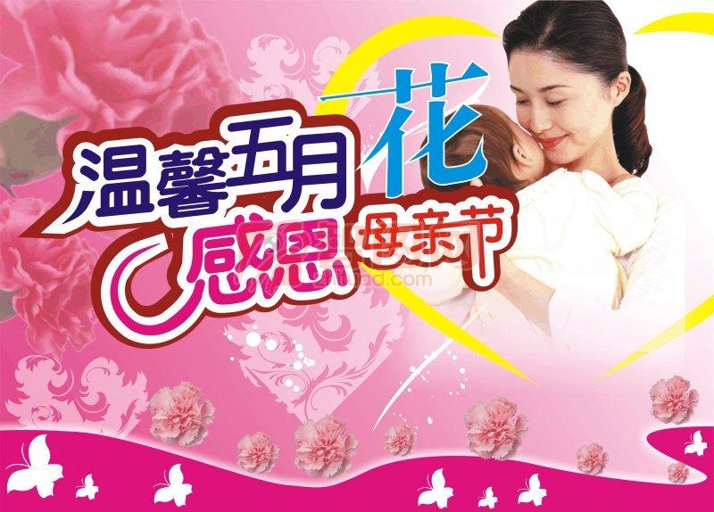 母亲节五月花亲密海报