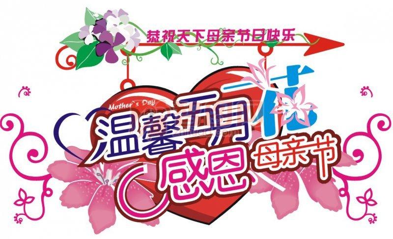 母亲节五月花温馨海报