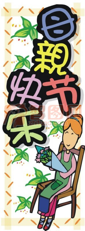 【cdr】母亲节卡通海报