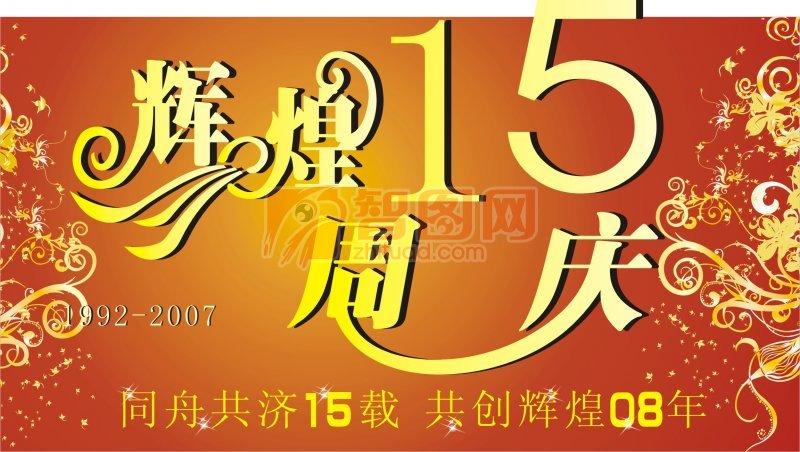 15年周庆海报