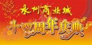 14周年庆海报