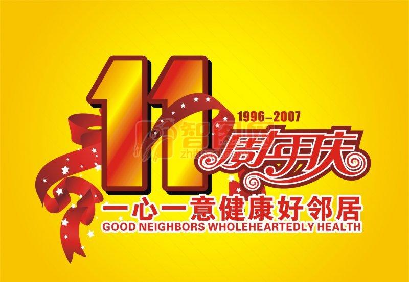 11周年慶海報