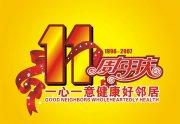 11周年庆海报