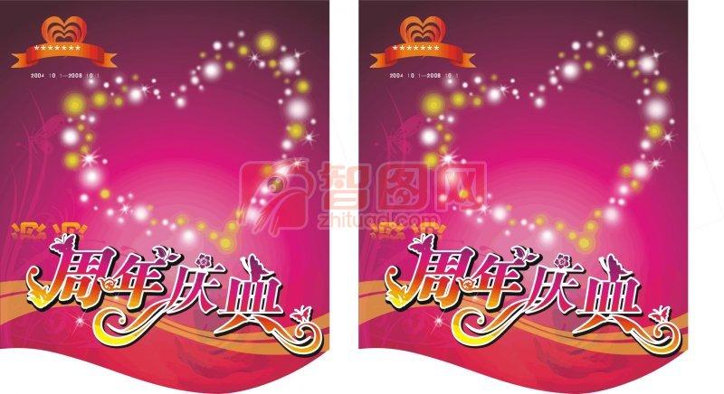 愛心周年慶海報