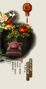 中國水墨藝術海報