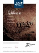 古代石雕文化海報