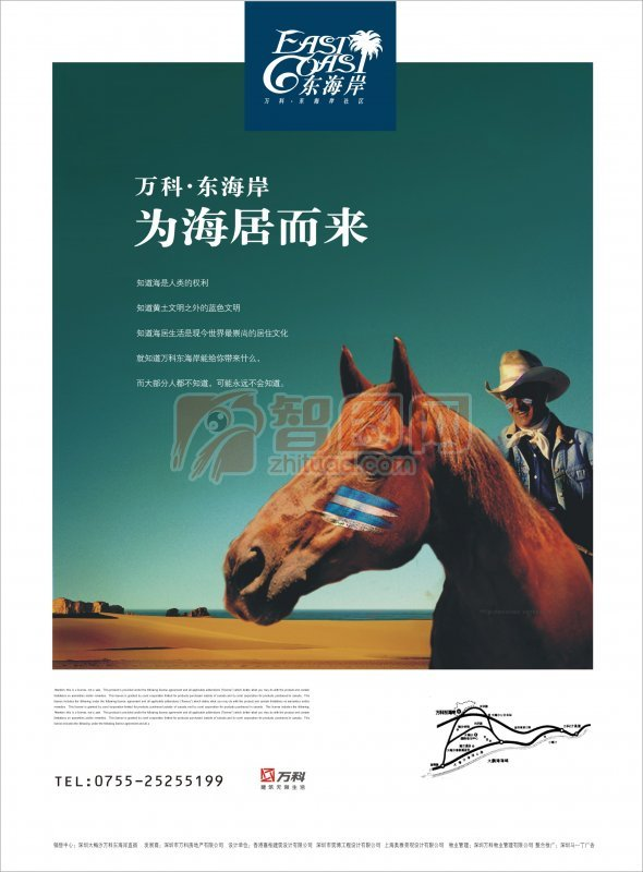 牛仔骑士海报