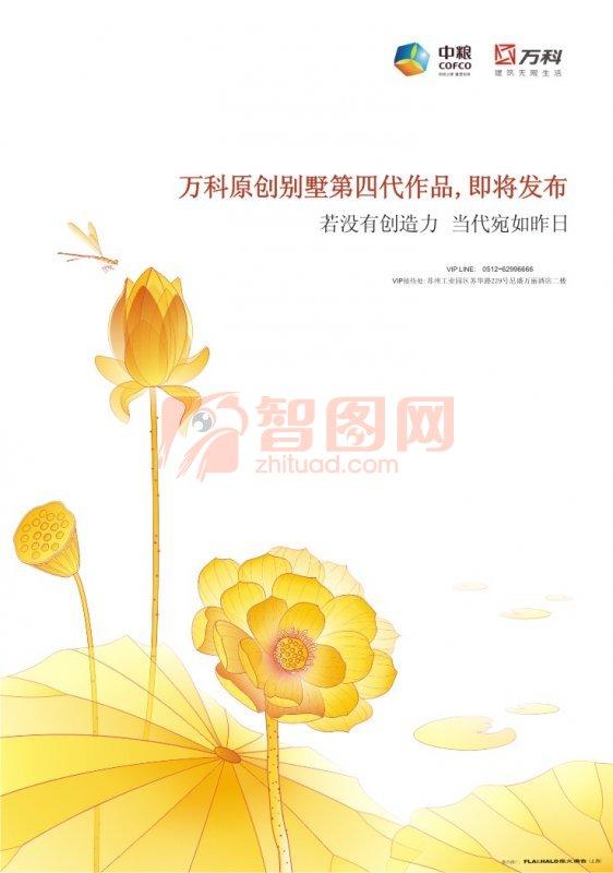 黄色莲花海报