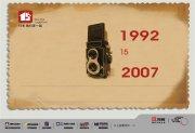 老膠片相機海報