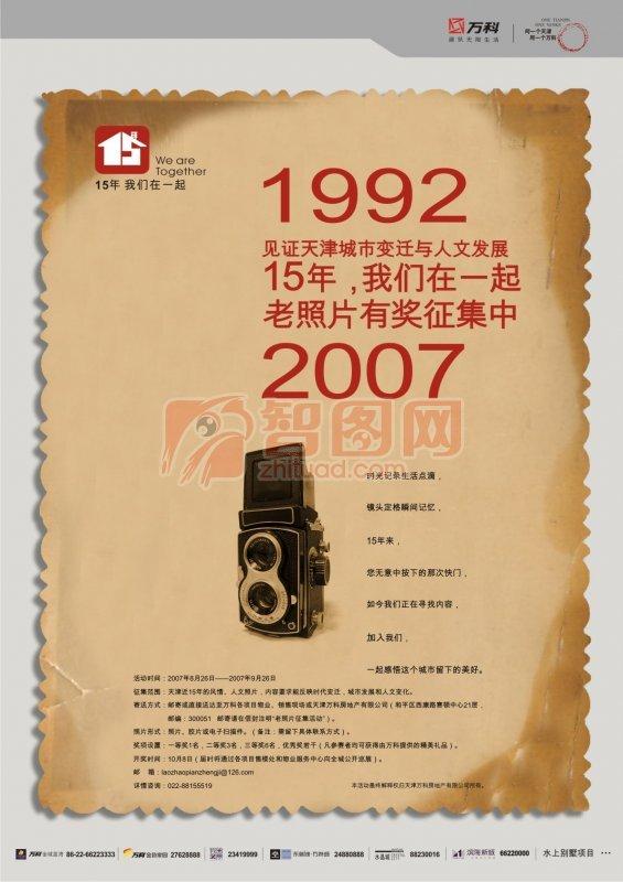 老式相机创意海报