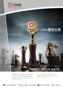 國際象棋創意海報