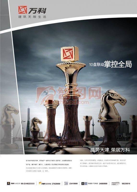 国际象棋创意海报