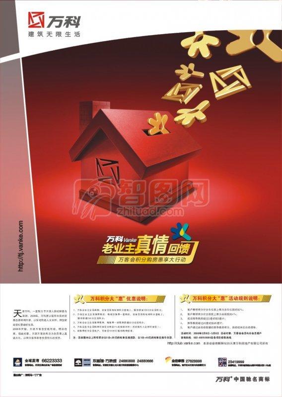 红房子海报