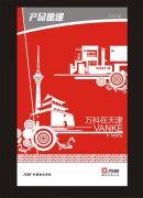 紅色天津海報