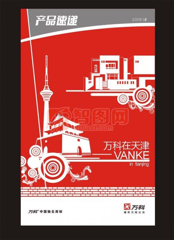 红色天津海报