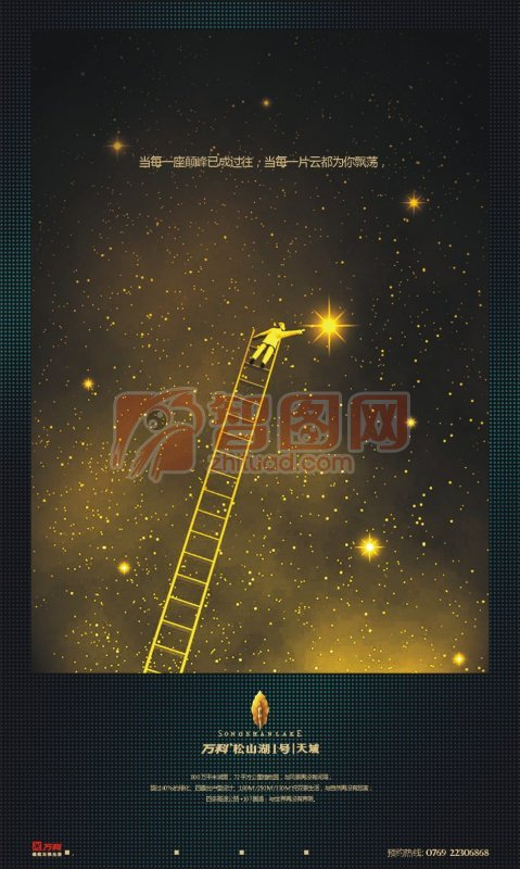 爬楼梯的人海报