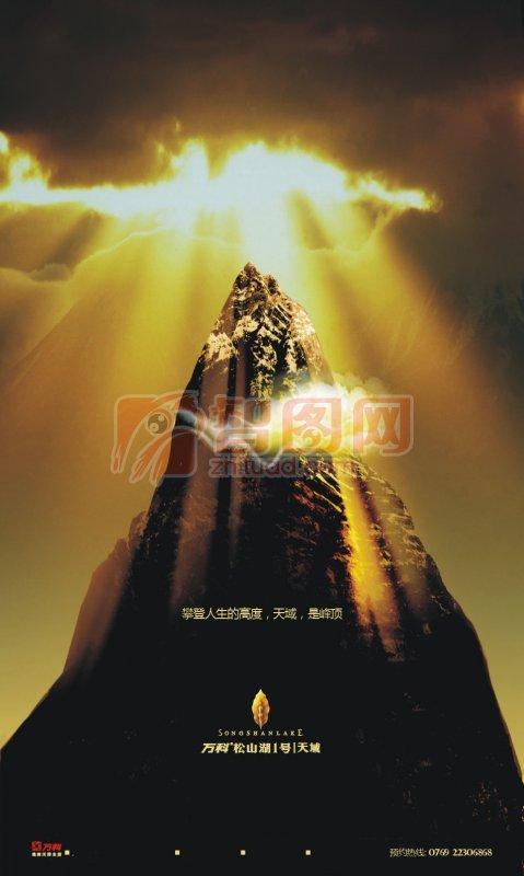 巍峨的山峰海报