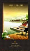鋼琴海岸海報