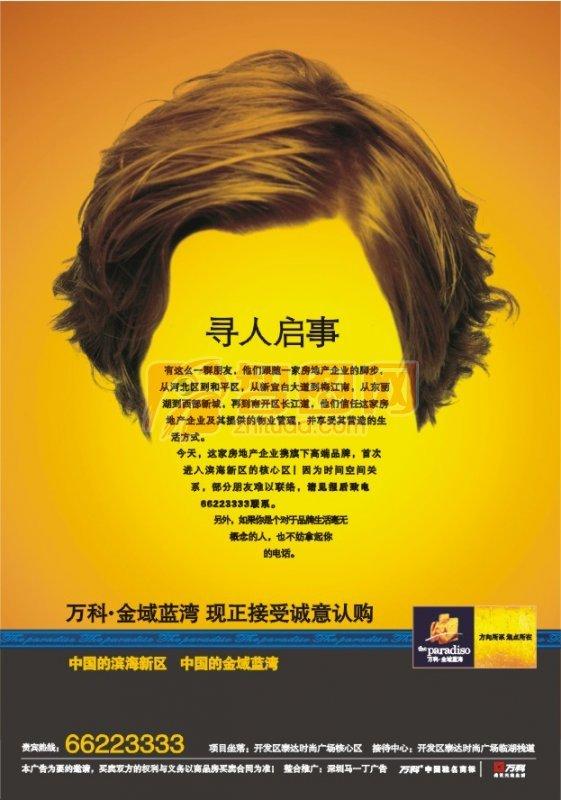 首页 矢量专区 广告设计 海报设计  关键词: 说明:-金域蓝湾创意海报