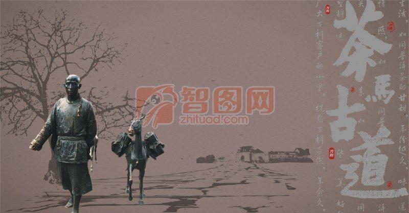 茶马古道系列海报