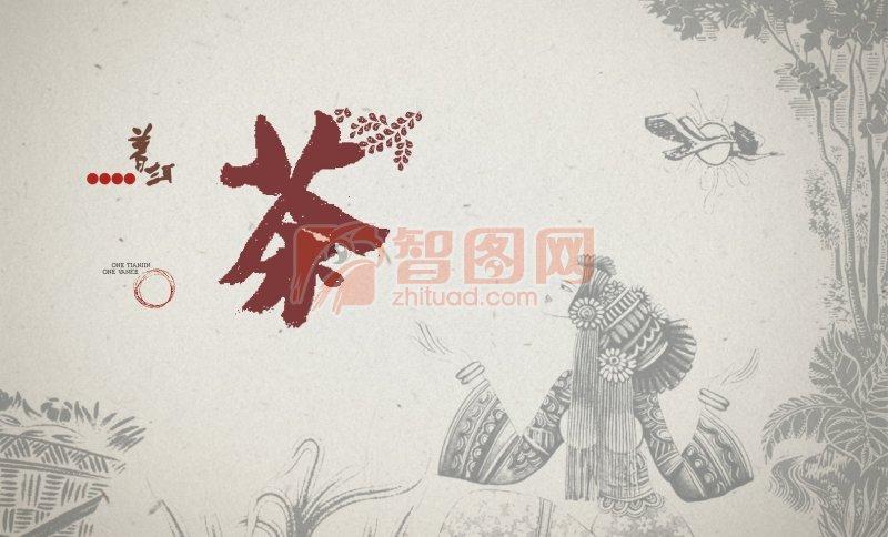 普洱茶文化海報