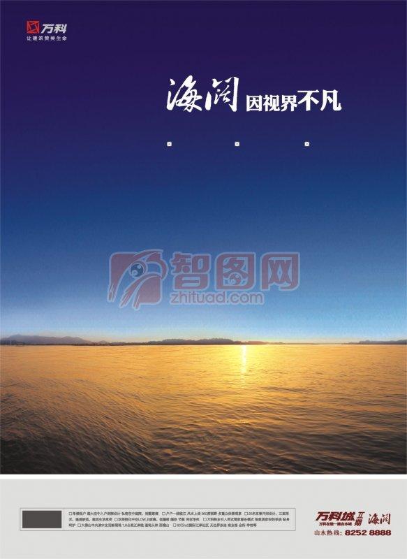 蓝天大海海报
