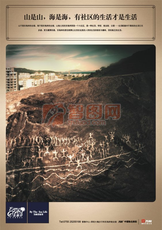 东海岸房产海报