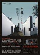 人文主义房产海报