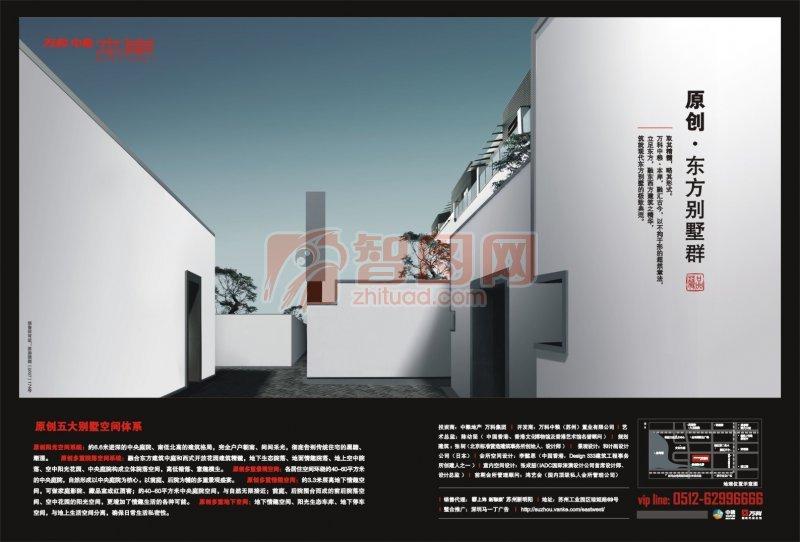 东方别墅群海报